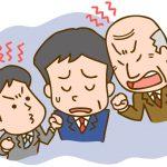 コネ入社・縁故採用で会社を辞めにくい?スッキリ辞める方法【退職理由】
